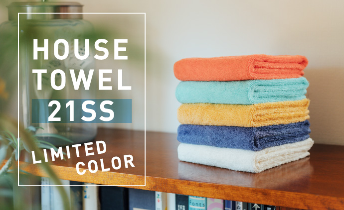 HOUSE TOWEL SEASON COLOR 21SS